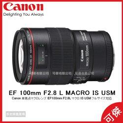 佳能 CANON EF 100mm F2.8 L MACRO IS USM 防手震微距鏡頭 微距鏡 鏡頭 總代理台灣佳能公司貨 可傑