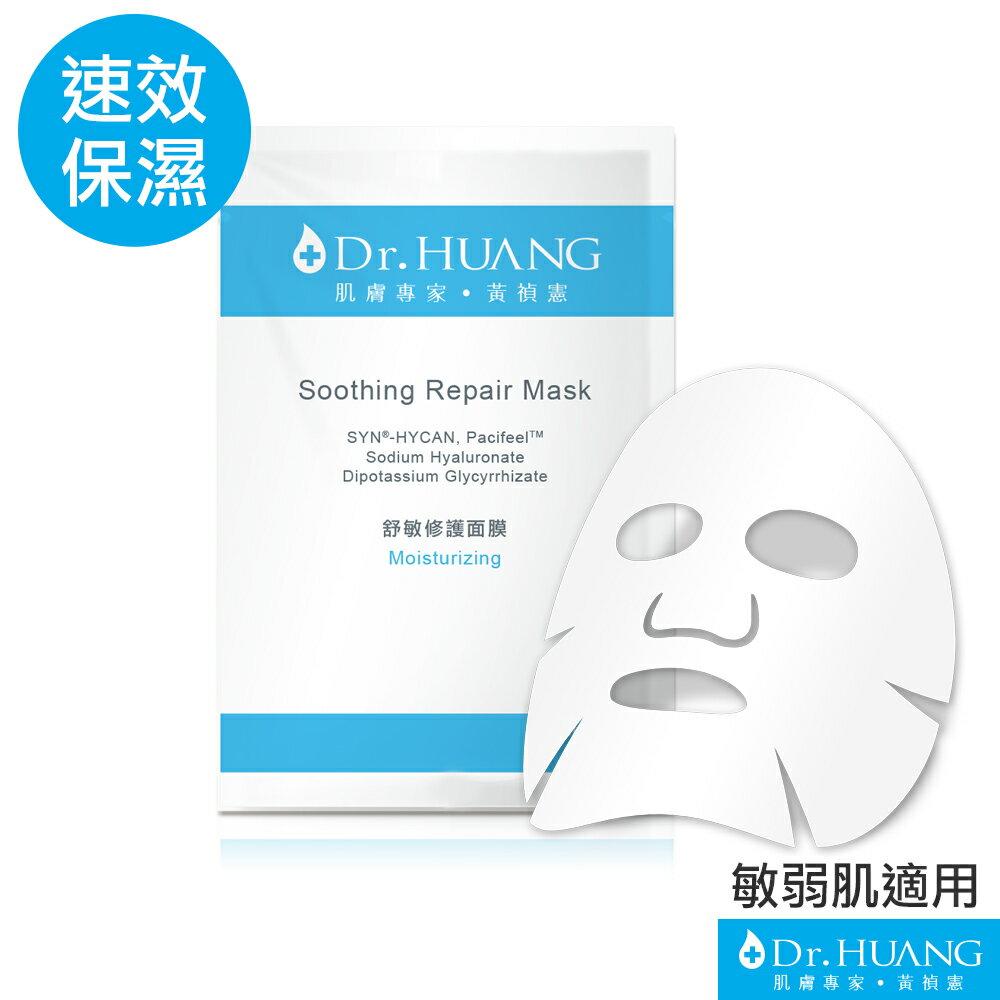 【Dr.HUANG黃禎憲】舒敏修護面膜(23ml/pcs x5片)