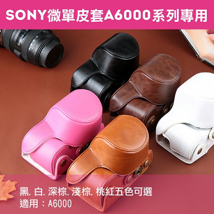 攝彩@Sony微單皮套A6000鏡頭 皮套 兩件式皮質相機包 黑棕白桃紅