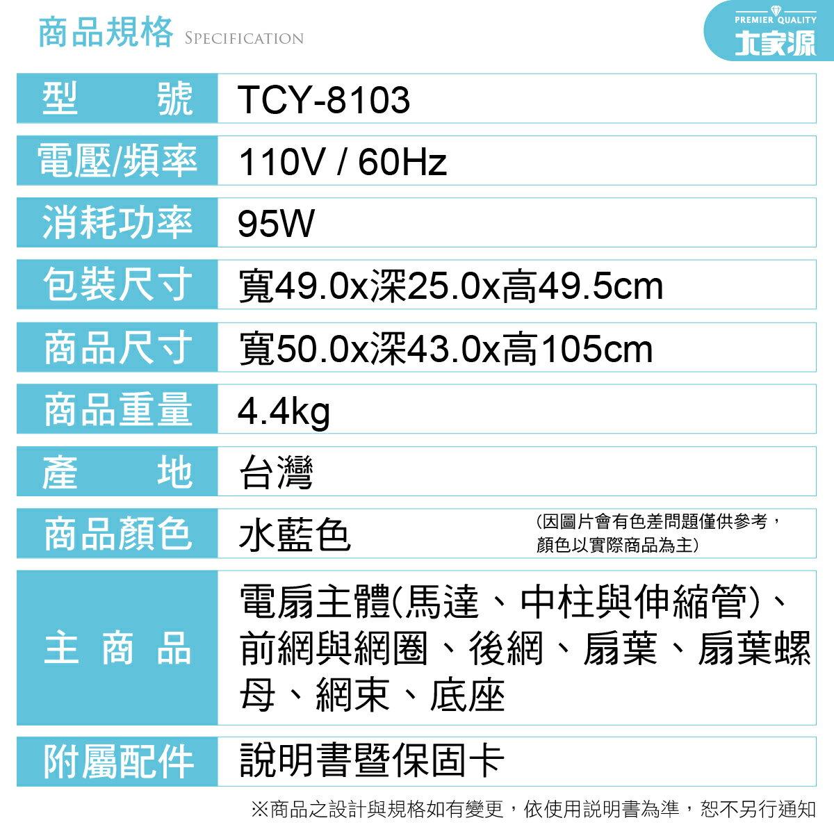 🔥現貨 / 免運🚚※免運喔🔥大家源 18吋立扇 / 電風扇 TCY-8103 8