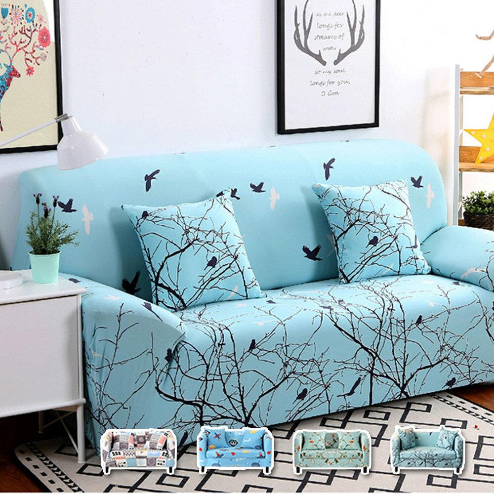 飛鳥歸林彈性沙發套 沙發罩 沙發 推薦-1+2+3人座