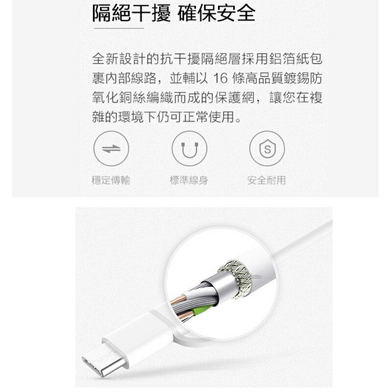 小米二合一充電傳輸線 2.4A快充 MicroUSB Type-C 3