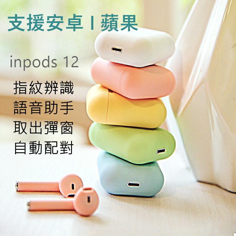 inpods12無線耳機 安卓/蘋果/IPHONE/i6/i7/i8/i10/xs/小米 藍芽耳機 藍牙耳機 運動耳機 i7s/i9s