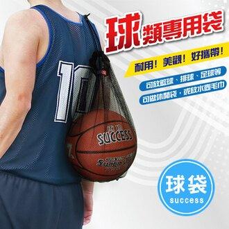 成功 S1810 球類專用袋 籃球收納袋 籃球網狀帶