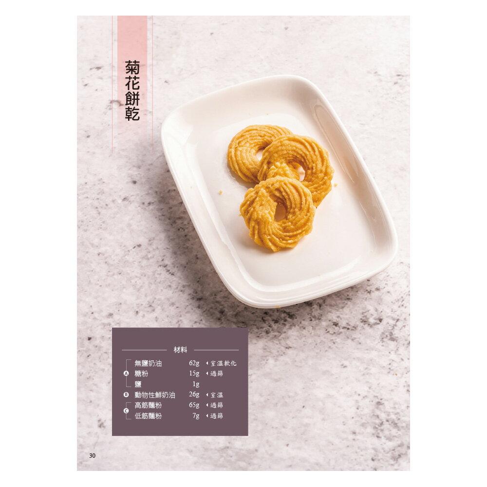 潘明正老師的甜點實驗室