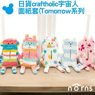 NORNS 【日貨craftholic宇宙人面紙套 Tomorrow系列】面紙盒 雜貨