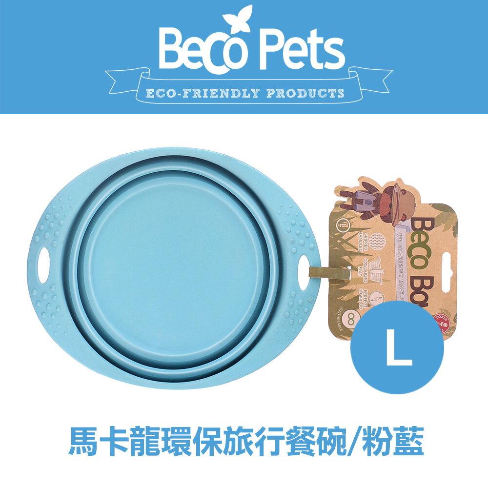 Beco Pet 馬卡龍環保竹酯旅行餐碗(L)-粉藍
