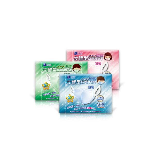 【愛挖寶】藍鷹牌NP-3DES台製兒童立體型防塵口罩 6~10歲 一體成型款 (藍/綠/粉) 50片/盒