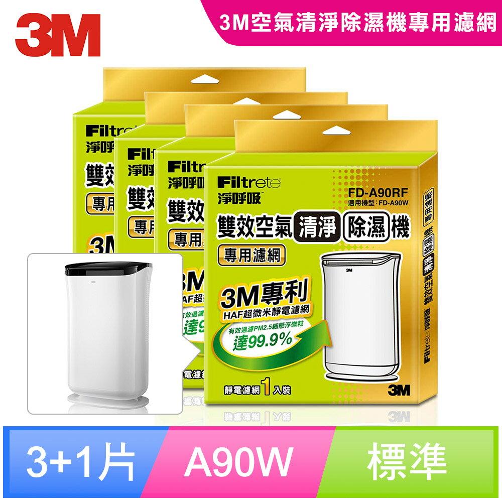 3M 雙效空氣清淨除濕機專用濾網(濾網型號:FD-A90RF/適用機型:FD-A90W)-超值四入組