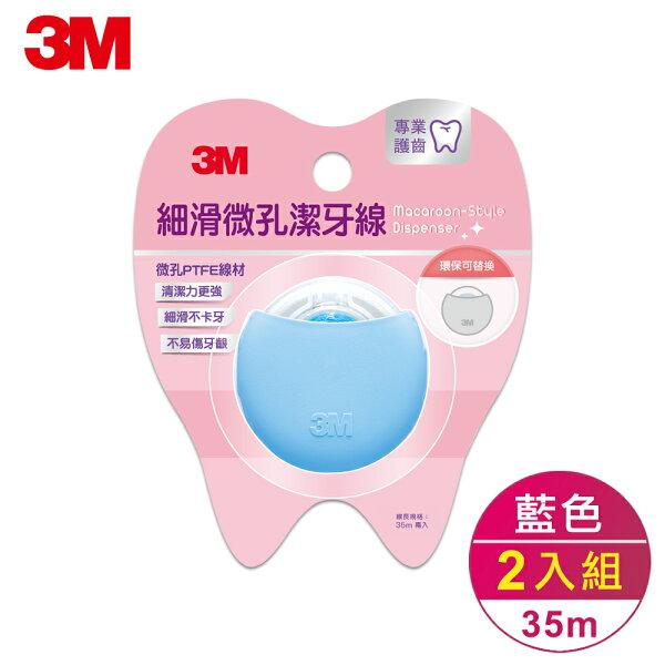 (任選)3M細滑微孔潔牙線-馬卡龍造型兩入組-藍(35mX2)