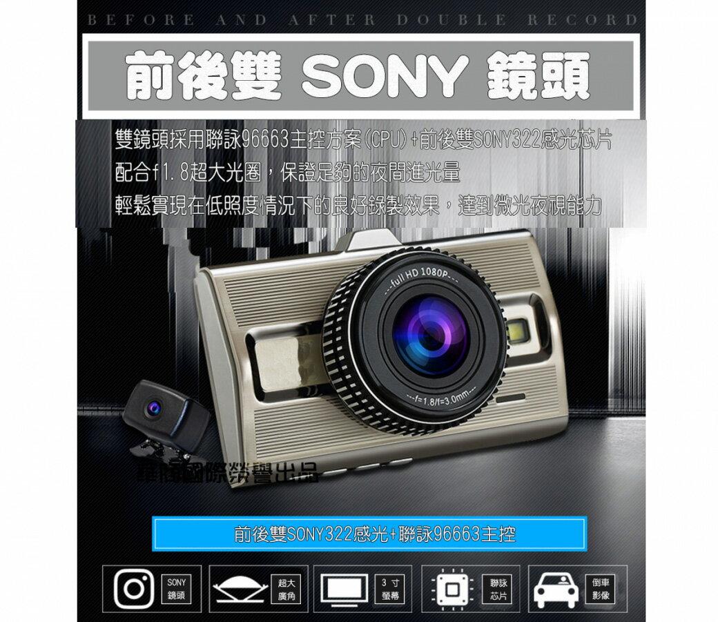 威力鯨車神 聯詠96663 頂級SONY感光元件 前後雙鏡頭 高畫質行車記錄器 保固一年