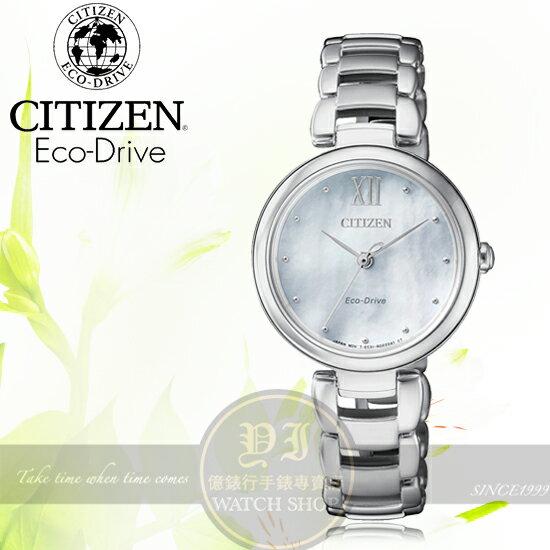 CITIZEN日本星辰田馥甄代言ECO-DriveL系列優雅時尚光動能簡約腕錶EM0530-81D公司貨