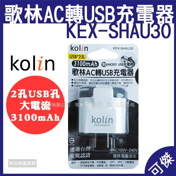 可傑 KoLin 歌林 AC轉USB充電器3 KEX-SHAU30 100mAh 充電器 國際通用電壓110V-240V