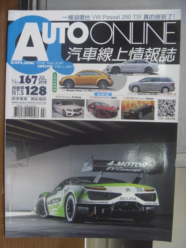 【書寶二手書T9/雜誌期刊_QMM】AutoOnline汽車線上情報誌_167期_2016利曼24小時耐力賽直擊等