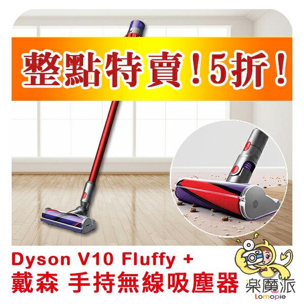 ★整點特賣★日本代購 日本家電 戴森 Dyson V10 Fluffy+ 紅色 手持無線吸塵器 SV12FF 附8款配件