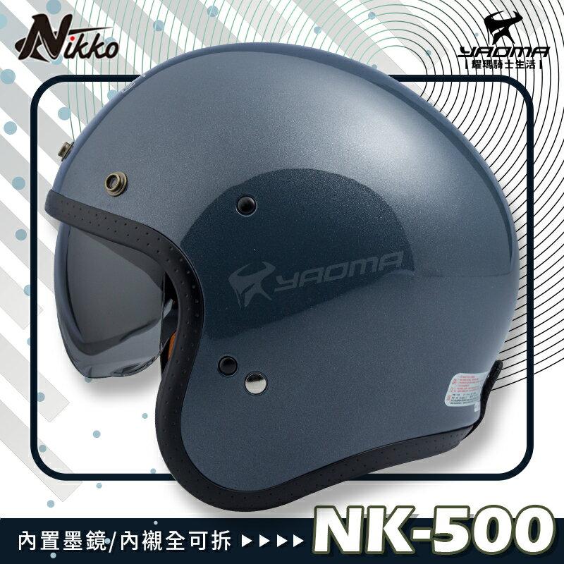 NIKKO安全帽 NK-500 寶石黛藍 素色 內置墨鏡 復古安全帽 內襯可拆 NK500 耀瑪騎士機車部品