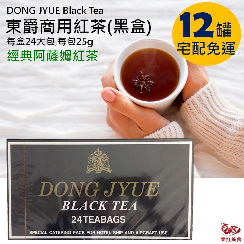[12盒免運] 東爵免濾商用紅茶包25gx24包東爵冰茶黑盒阿薩姆紅茶餐飲食材烘焙材料