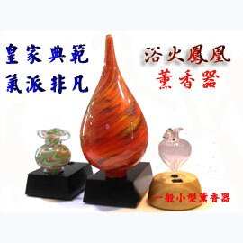 頂級藝術精品獨一無二只為您-精油擴香儀-薰香器-玻璃藝術精品與科技結合-浴火鳳凰寶瓶(全球獨賣)