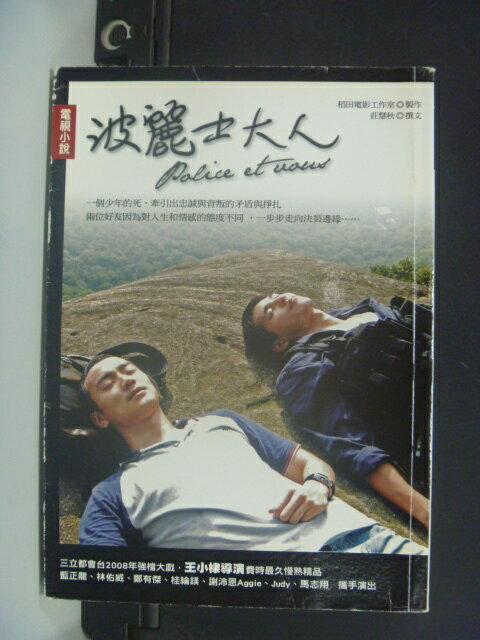 【書寶二手書T4/一般小說_NHU】波麗士大人電視小說_稻田電影工作室