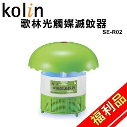 (福利品)【歌林】光觸媒滅蚊器/捕蚊燈SE-R02 保固免運-隆美家電