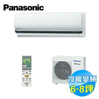 國際 Panasonic 頂級旗艦型LX高EER系列變頻一對一分離式冷氣 CS-LX40VA2 / CU-LX40VHA2