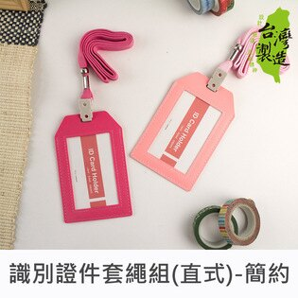 珠友文化:珠友NA-50060(直式)簡約識別證件套繩組識別證套出入証套工作證套票卡夾萬用票夾卡套