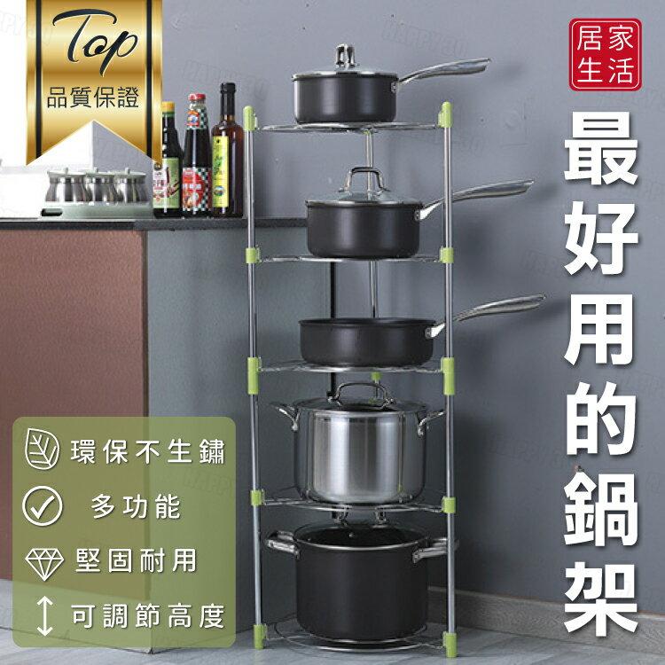 【現貨  /  可調高度】廚房用品鍋架 鍋具收納 廚房收納架 鍋子收納 鍋架子多層置物架 【AAA3656】 0