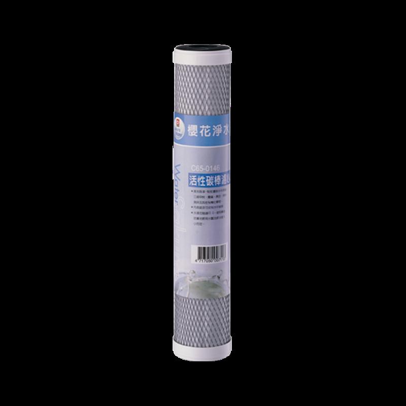 (櫻花)銀添活性碳棒濾心-C65-0146