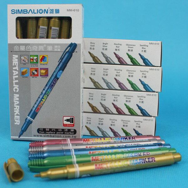 雄獅 金屬色奇異筆 MM~610  一盒12支入 ^~ 定25 ^~ ^~可代替油漆筆 ^