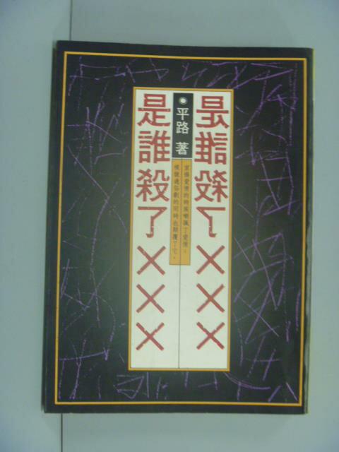 【書寶二手書T1/文學_GBY】是誰殺了XXX_平路