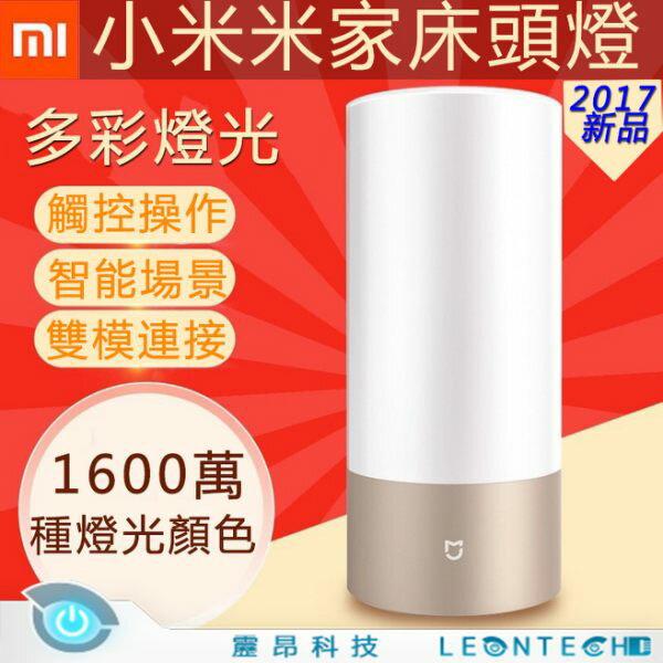 米家床頭燈 LED WIFI+藍牙 智能檯燈 小米 多種燈色 觸控操作 智能燈泡