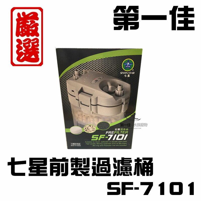 [第一佳 水族寵物] 台灣 七星 SEVEN STAR前置過濾 空桶 含濾材(12/16)外置過濾器 附全配件盒嚴選商品