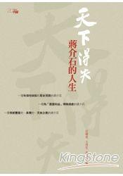 天下得失:蔣介石的人生