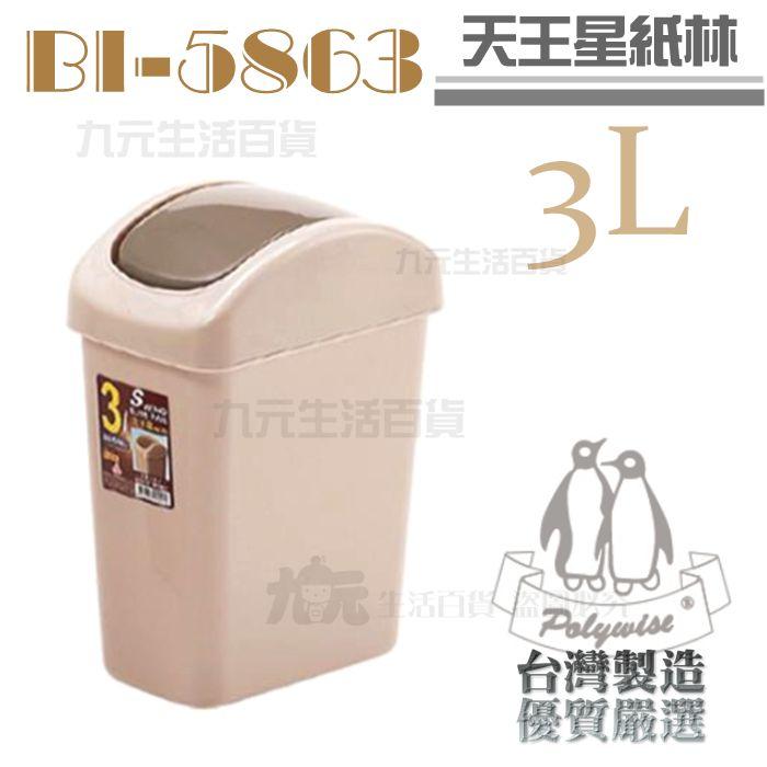 【九元生活百貨】翰庭 BI-5863 天王星紙林/3L 搖蓋垃圾桶 台灣製