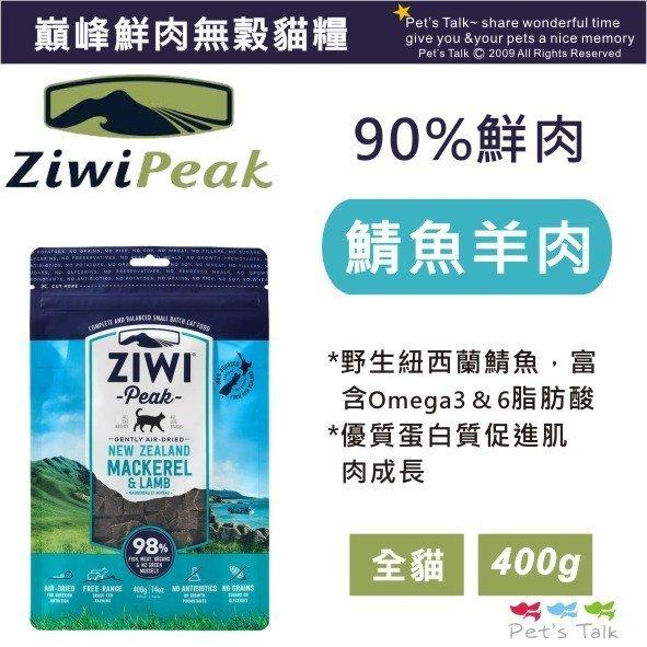 ZiwiPeak巔峰 90%鮮肉無穀天然貓糧 - 鯖魚羊肉(400g) Pet\