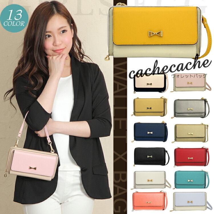 cache cache 蝴蝶3way包