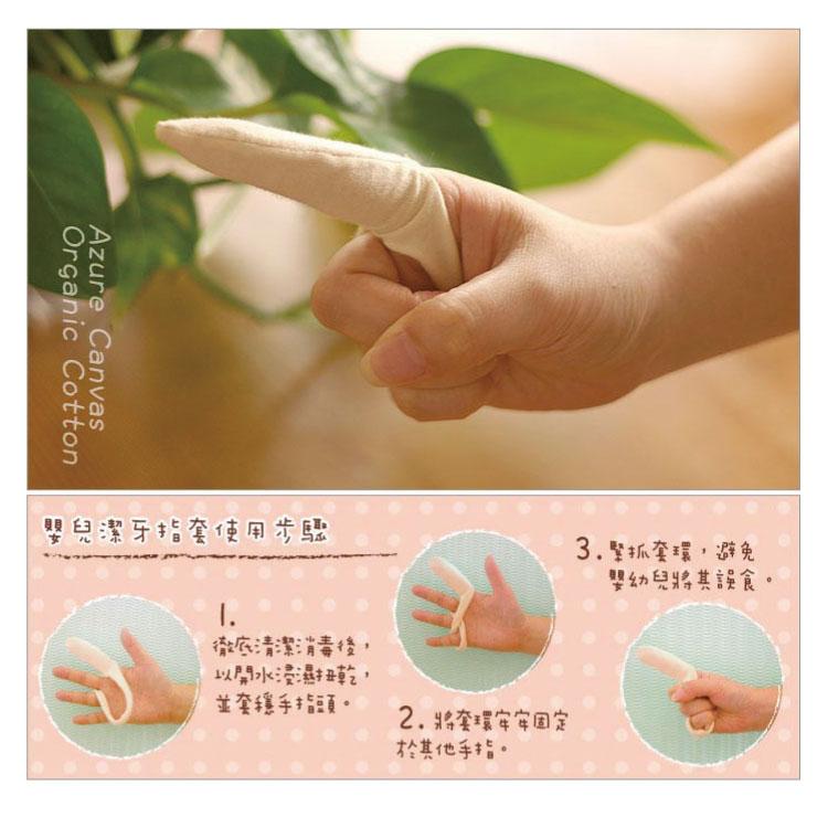 【大成婦嬰】藍天畫布-100%有機棉 嬰兒潔牙指套(3入裝),可水洗重覆使用,環保無毒,台灣織造