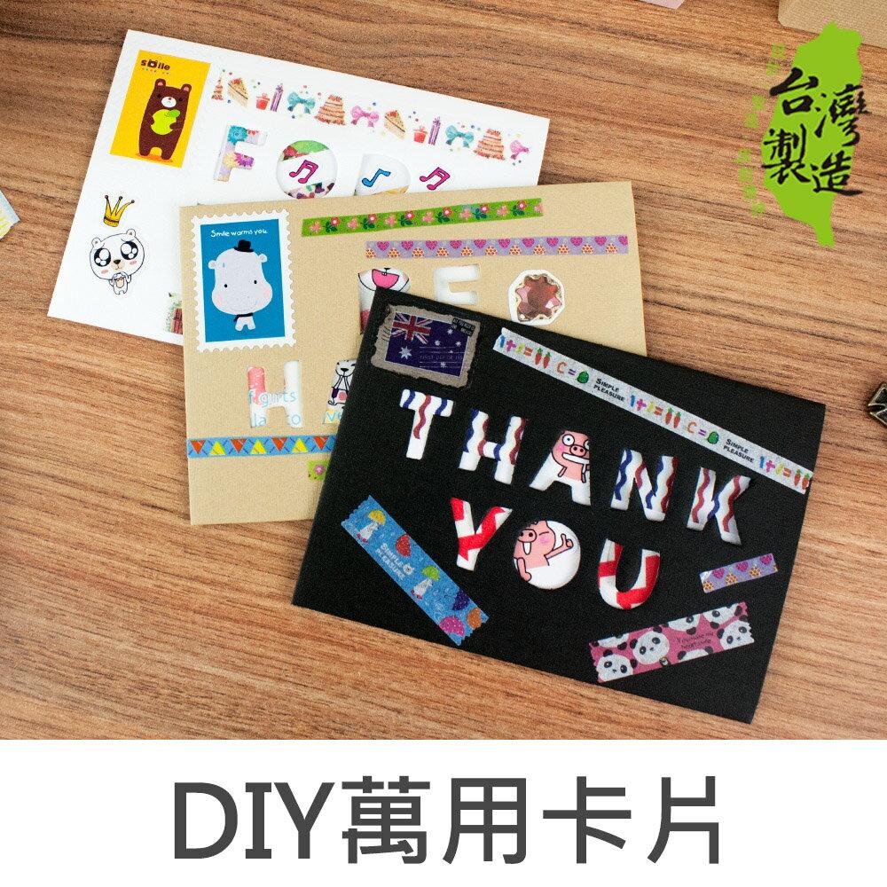 珠友 GB-10049 DIY萬用卡片/生日卡片/祝福感謝賀卡/創意可愛鏤空卡片