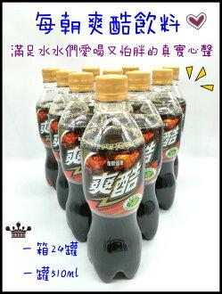 爽酷 每朝爽酷飲料 每朝 每朝健康 限宅配 一箱24入 一罐510ml 飲料 解渴 健康 下午茶 碳酸飲料 汽水