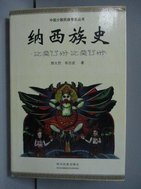 【書寶二手書T1/歷史_LGO】納西族史-中國少數民族專史叢書_GUO DA LIE_簡體