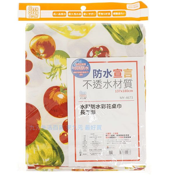 【九元生活百貨】皮久熊 防水彩花桌巾/137x180cm 防水宣言
