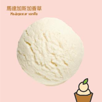 Kaju 咔啾義式手工冰淇淋 馬達加斯加香草-120ml(杯)/500ml(盒)