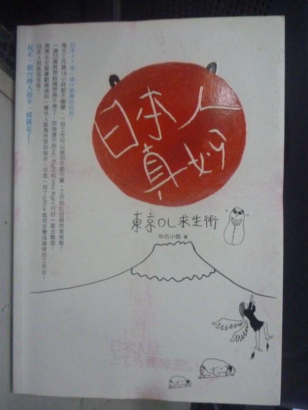 【書寶二手書T4/財經企管_LLJ】日本人真妙 1-東京OL求生術_中古小姐