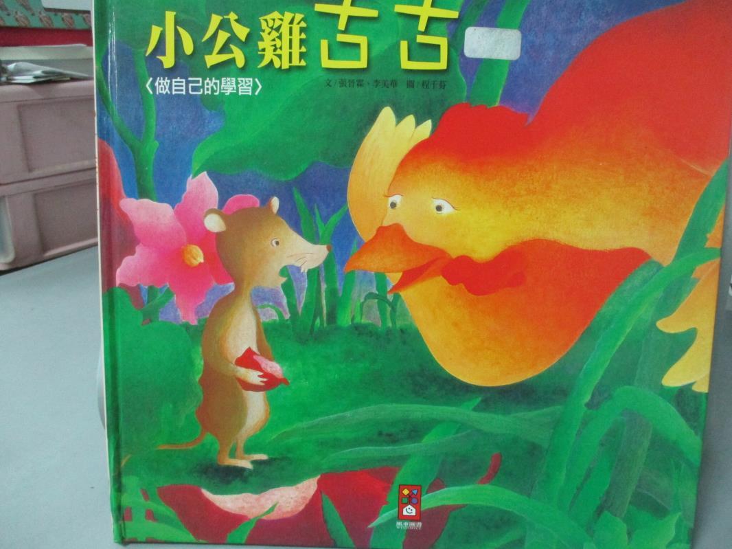 【書寶 書T4/少年童書_YDK】小公雞古古-寶寶認知學習繪本_張晉霖