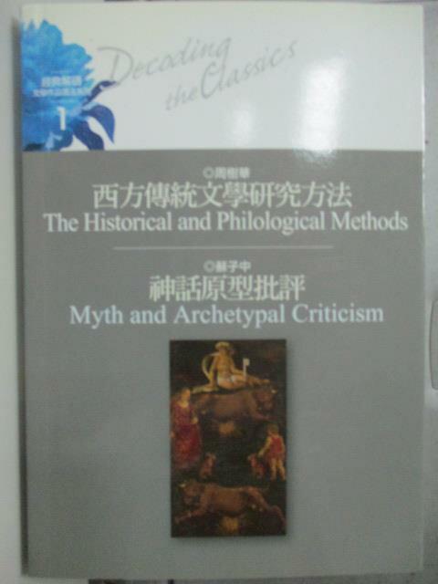 【書寶二手書T7/文學_JAK】西方傳統文學研究方法_周樹華導讀. 神話原型批評 / 蘇子中導讀