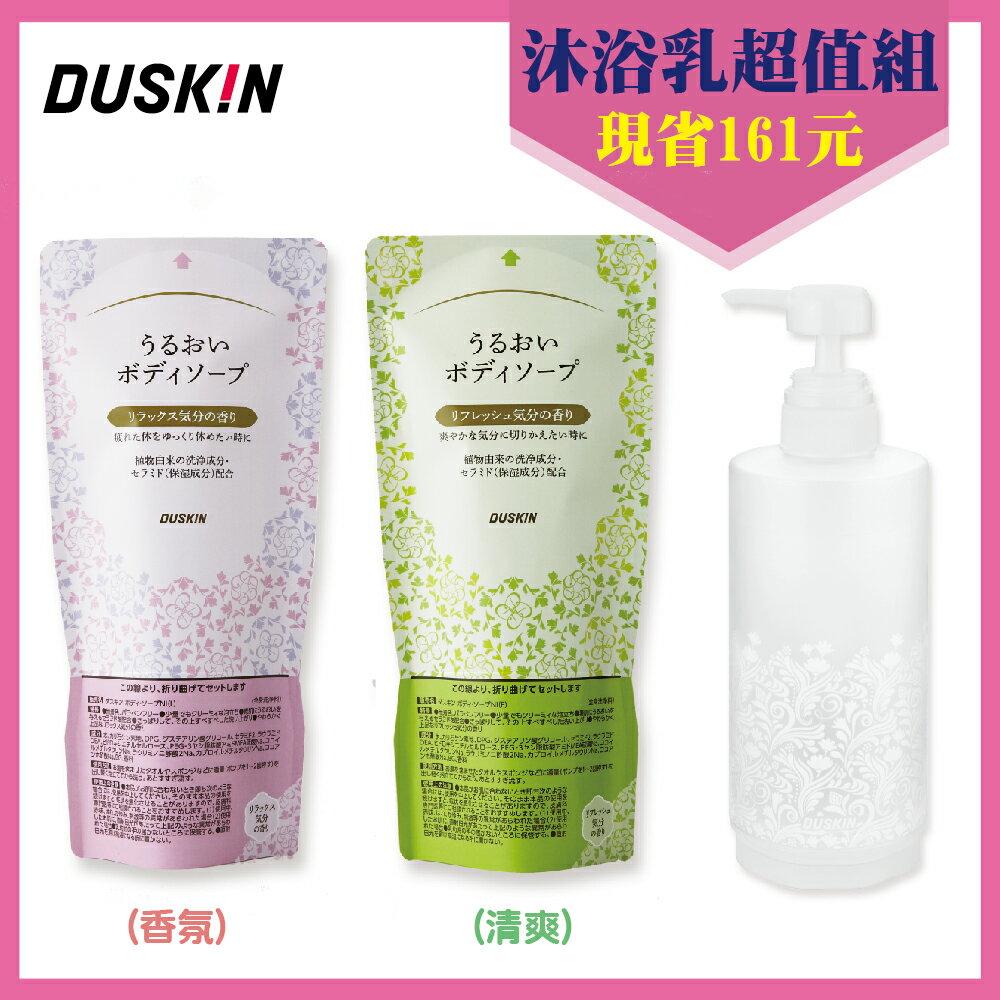 DUSKIN 保濕沐浴乳超值組現省161元 專用瓶*1+補充包*2 香味任選 泡沫細緻好沖洗 0