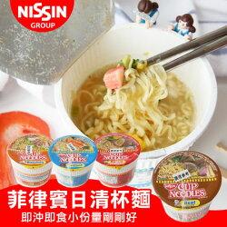 菲律賓 Nissin 日清杯麵 40g 杯麵 泡麵 菲律賓泡麵 速食麵 消夜 海鮮 肉燥 牛肉 牛骨【N102479】