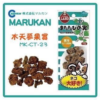 【省錢季】日本Marukan 木天蓼果實(MK-CT-23)-14g-特價59元>可超取(D092C01)