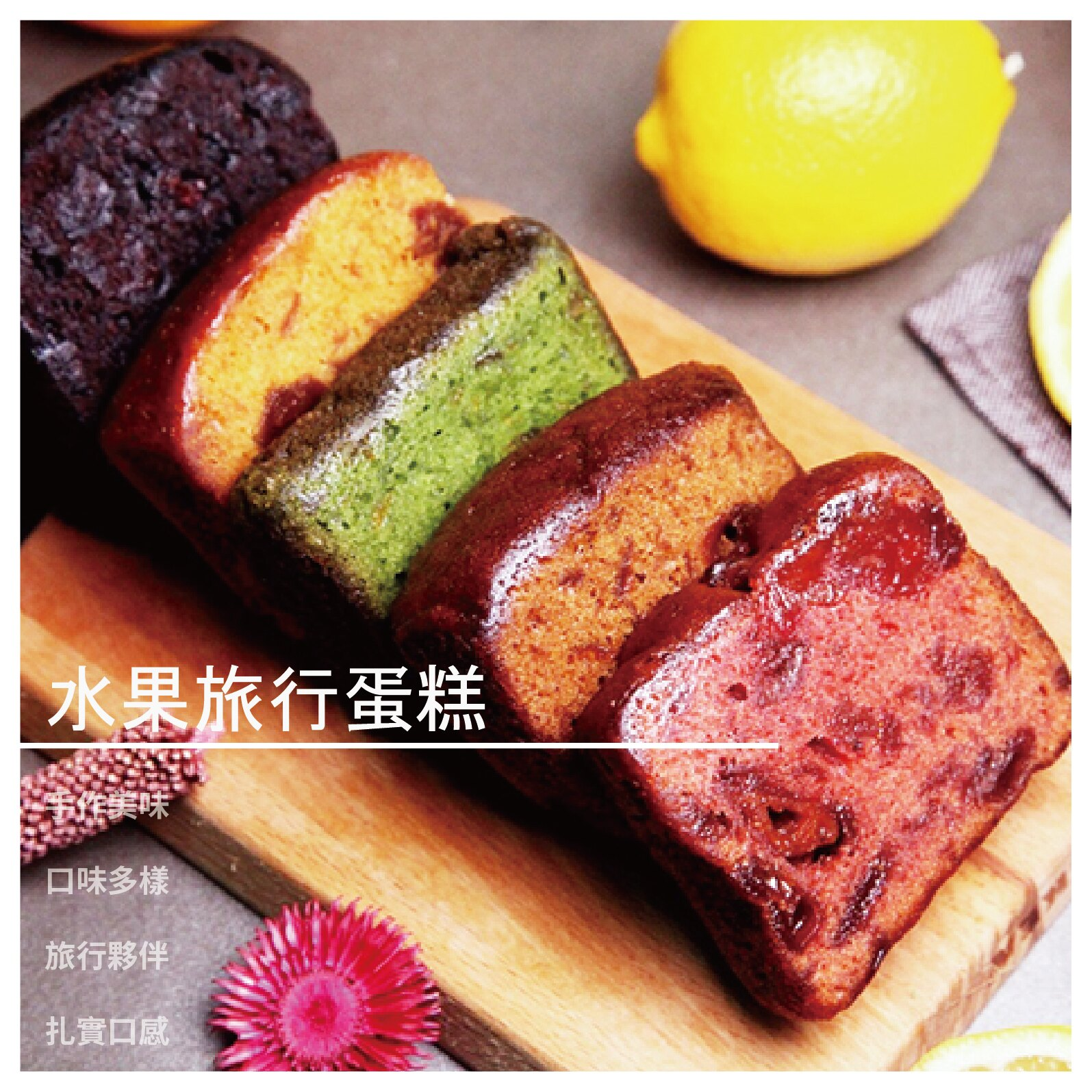 【栗卡朵洋菓子工坊】水果旅行蛋糕手提禮盒8入