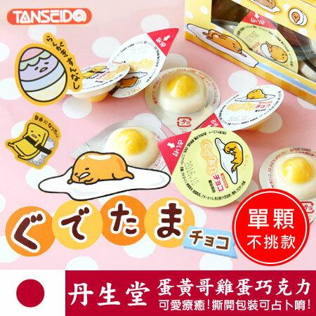 日本熱銷款 丹生堂 蛋黃哥雞蛋巧克力 (單顆) 占卜巧克力 雞蛋巧克力 蛋黃哥巧克力 3.7g 進口零食【N101073】